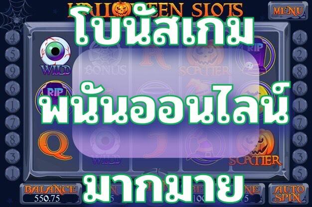 ฺBonus game casino