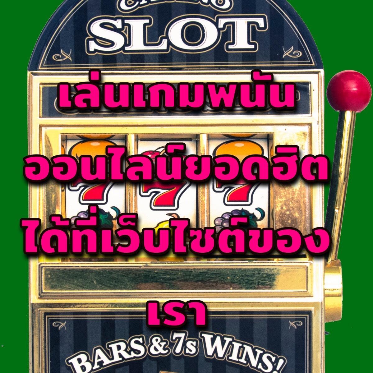 Slot game gambling